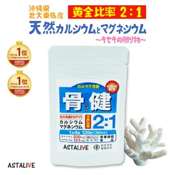 送料無料 天然 カルシウム マグネシウム サプリメント ASTALIVE アスタライブ カルマグ月桃 骨健 沖縄県 北大東島産 120粒 30日分|astalive