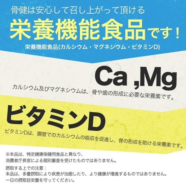 送料無料  沖縄県 北大東島産 天然 カルシウム と マグネシウム ASTALIVE アスタライブ カルマグ月桃 骨健 120粒 30日分|astalive|12