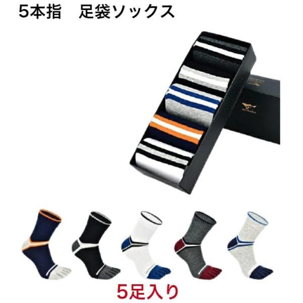 5本指ソックス5足セット靴下メンズソックスNo06