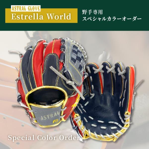 ASTRAL☆K 日本製オーダーメイドグローブ アストラル グラブカラー オプション