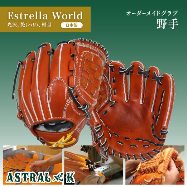 ASTRAL☆K 日本製オーダーメイドグローブ Estrella World