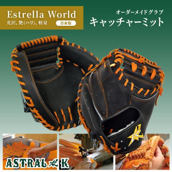 ASTRAL☆K 日本製オーダーメイドグローブ Estrella World CATCHER MITT