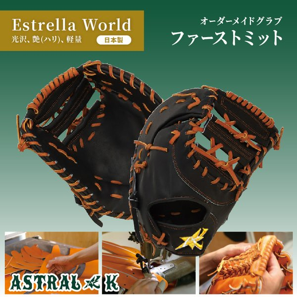 ASTRAL☆K 日本製オーダーメイドグローブ Estrella World FIRST MITT