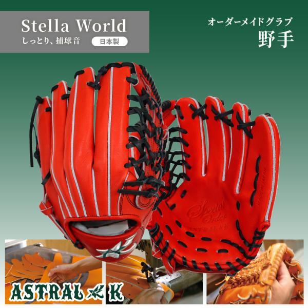 ASTRAL☆K 日本製オーダーメイドグローブ Stella World
