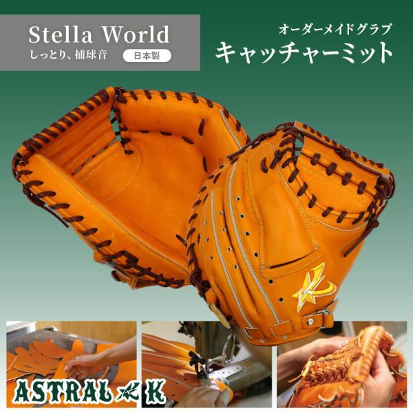 ASTRAL☆K 日本製オーダーメイドグローブ Stella World CATCHER MITT