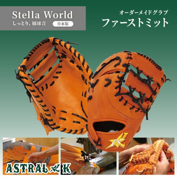 ASTRAL☆K 日本製オーダーメイドグローブ Stella World FIRST MITT