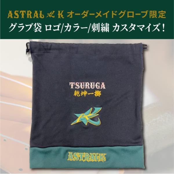 ASTRAL☆K 日本製オーダーメイドグローブ グラブ袋 ロゴ/カラー/刺繍 カスタマイズ!