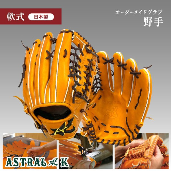 ASTRAL☆K 日本製オーダーメイド軟式グラブ