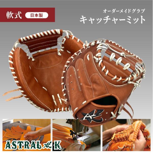 ASTRAL☆K 日本製オーダーメイド軟式グラブ キャッチャーミット