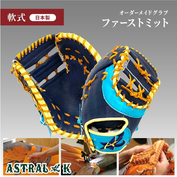 ASTRAL☆K 日本製オーダーメイド軟式グラブ ファーストミット