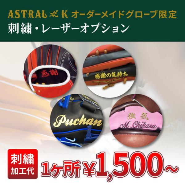 ASTRAL☆K 日本製オーダーメイドグローブ アストラル刺繍オプション