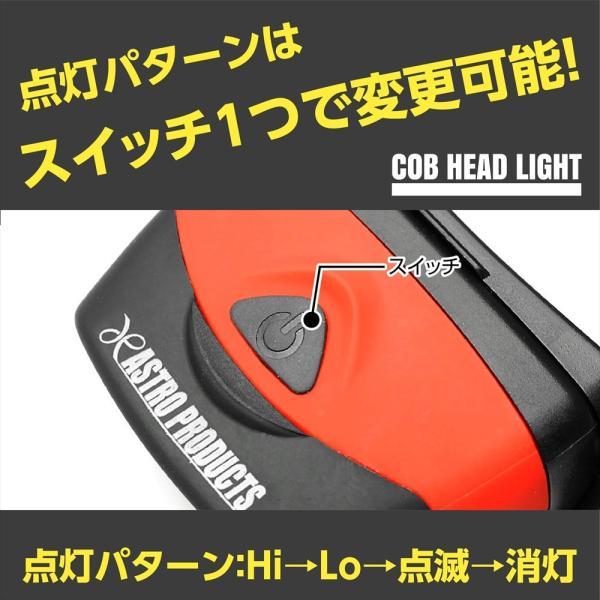 AP COB ヘッドライト【LEDヘッドランプ 頭ライト】【アウトドア フィッシング キャンプ 前照灯】【アストロプロダクツ】