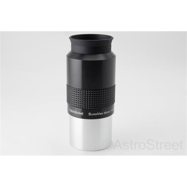 AstroStreet SuperView 50mm 2インチアイピース 60°