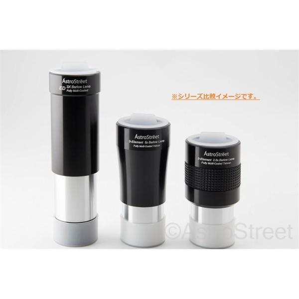 AstroStreet GSO EDレンズ 3倍バローレンズ 31.7mm径