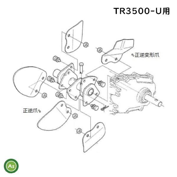 クボタ 管理機 爪 耕うん爪 TR3500-U 正逆爪 10本 正逆爪ロータリ 92181-18800