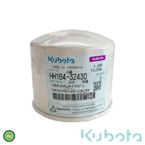 クボタ純正 コンバイン用 エンジンオイルフィルター HH164-32430(16414-32434)