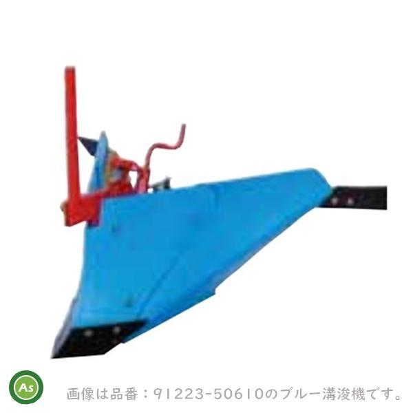 クボタ管理機 アタッチメント TMAブルー溝浚機(尾輪付) (91223-50640)