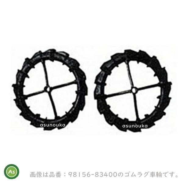 クボタ管理機 アタッチメント 車輪(径20mm)用 ゴムラグ車輪 350TR (92033-51020) 関東農機
