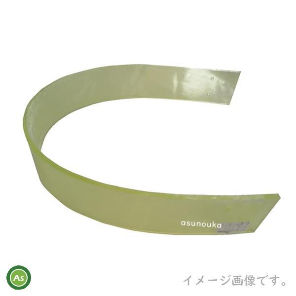 ジェットファン式籾摺り機用 ウレタンライナー 1235×76×6 大島MR2α,2α,MR2,PMJ2 ヰセキMGJ2用 ネジ付