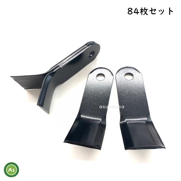コバシ フレールモア FM152,FM157用 フレール爪 替刃 84枚 ツムラ製