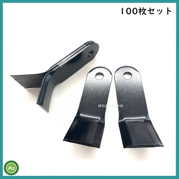 コバシ フレールモア FM187用 フレール爪 替刃 100枚 ツムラ製