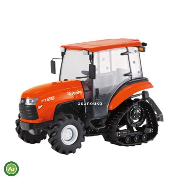 クボタトラクターグランフォースFT25パワクロミニチュアミニカー模型農業機械