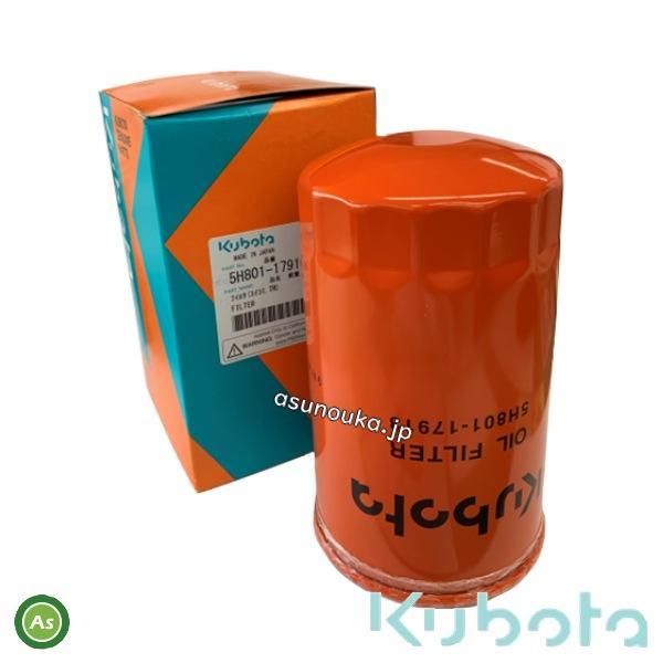 クボタ純正 コンバイン用 油圧オイルフィルター 5H801-1791-0