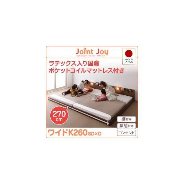 ベッド ローベッド 連結 親子で寝られる棚・照明付き連結ベッド ジョイント・ジョイ  ローベット 送料無料|asupura