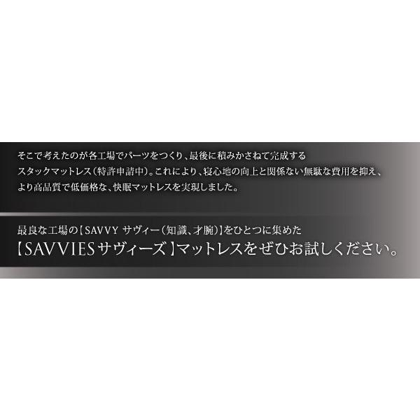 マットレス シングル スタックマットレス R サヴィーズ R2 高密度ポケットコイル R2 シングルサイズ 送料無料|asupura|04