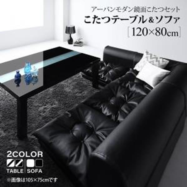 鏡面仕上げアーバンモダンデザインこたつセット VASPACE ヴァスパス こたつテーブル&ソファ 4尺長方形(80×120cm)