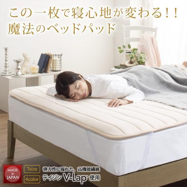 寝具 敷きパッド 寝心地が進化する・V-LAPニットベッドパッド セミ 敷パッド 送料無料|asupura|13