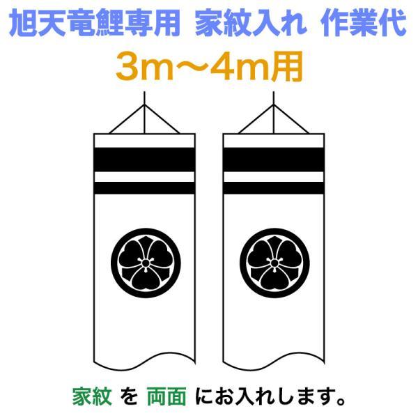 こいのぼり 旭天竜 鯉のぼり 3m〜4mセット用 家紋入れ 1種(両面) 旭天竜鯉のぼり専用 中 家紋入れ作業代 asahi-kamon-m-a|asutsuku-ningyoya