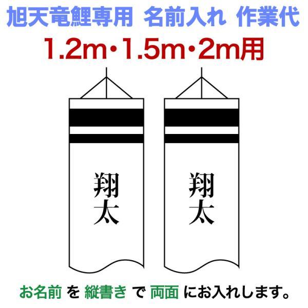 こいのぼり 旭天竜 鯉のぼり 1.2m・1.5m・2mセット用 名前入れ 1種(両面) 旭天竜鯉のぼり専用 小 名前入れ作業代 asahi-kamon-s-c|asutsuku-ningyoya