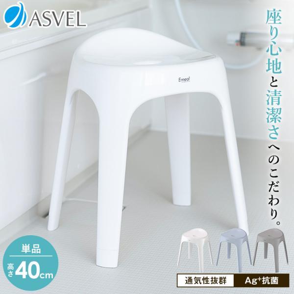 風呂椅子 エミール S 40cm アスベル ASVEL EMEAL バスチェア 風呂いす 風呂イス お風呂 椅子 おしゃれ 抗菌 介護 高め 洗いやすい S40 カビにくい