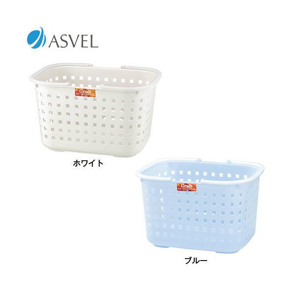 ランドリーバスケット グレディバスケット M アスベル ASVEL ランドリー バスケット かご 洗濯かご おしゃれ 収納