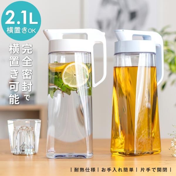 冷水筒 ドリンク ビオ 2100K アスベル ASVEL VIO 耐熱 横置き 2リットル 2L おしゃれ 洗いやすい プラスチック 水差し 麦茶ポット ピッチャー