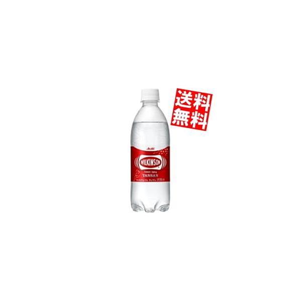 アサヒウィルキンソンタンサン500mlペットボトル24本入(炭酸水)