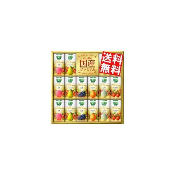 送料無料 カゴメ 野菜生活100 国産プレミアムギフトセット(YP-30R) 125ml×16本(白桃、ラ・フランス、巨峰、デコポン、メロン、さくらんぼ)