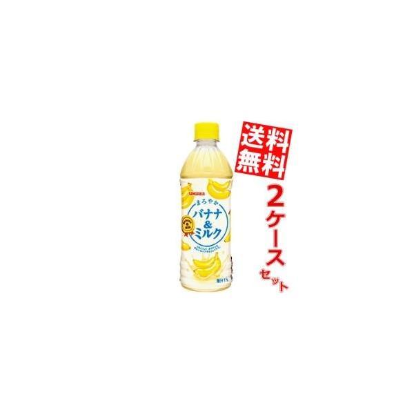 送料無料 サンガリア まろやかバナナ&ミルク 500mlペットボトル 48本 (24本×2ケース) (ばななみるく バナナミルク)
