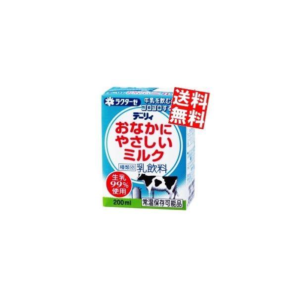 送料無料 南日本酪農協同(株) デーリィ おなかにやさしいミルク 200ml紙パック 24本入 常温保存可能