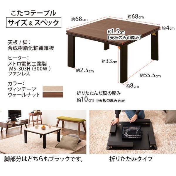 こたつテーブル 正方形 省スペース 折りたたみ テーブル こたつ センターテーブル 送料無料 エムール