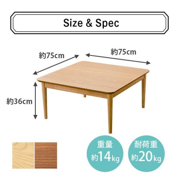 ウォールナット突き板 正方形 75cm×75cm こたつテーブル ウォル ...