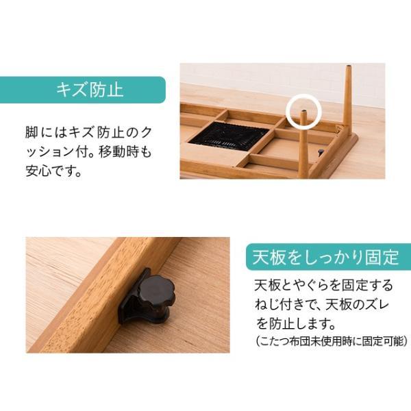 テーブル こたつテーブル こたつ 長方形 105cm×75cm やぐら 本体 薄型ヒーター 木製 ローテーブル リビングテーブル 北欧 おしゃれ 送料無料 エムール|at-emoor|11