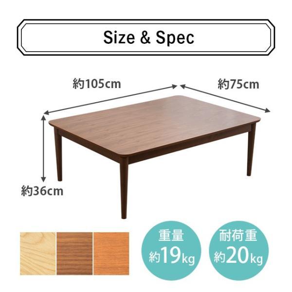 テーブル こたつテーブル こたつ 長方形 105cm×75cm やぐら 本体 薄型ヒーター 木製 ローテーブル リビングテーブル 北欧 おしゃれ 送料無料 エムール|at-emoor|12