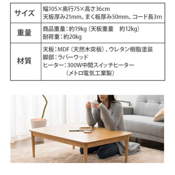 テーブル こたつテーブル こたつ 長方形 105cm×75cm やぐら 本体 薄型ヒーター 木製 ローテーブル リビングテーブル 北欧 おしゃれ 送料無料 エムール|at-emoor|13