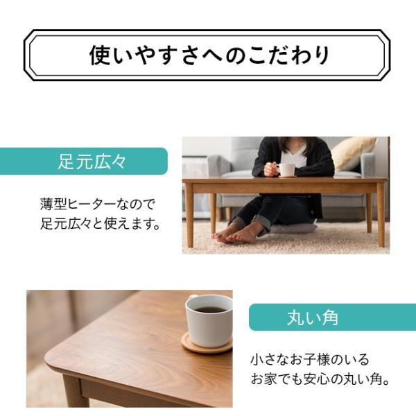 テーブル こたつテーブル こたつ 長方形 105cm×75cm やぐら 本体 薄型ヒーター 木製 ローテーブル リビングテーブル 北欧 おしゃれ 送料無料 エムール|at-emoor|10