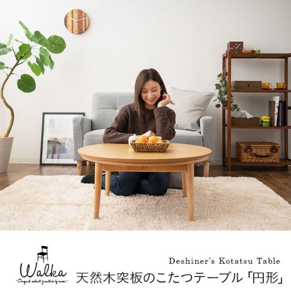 ウォールナット突き板 こたつテーブル 円形 直径80cm やぐら 本体 木製 丸型 at-emoor