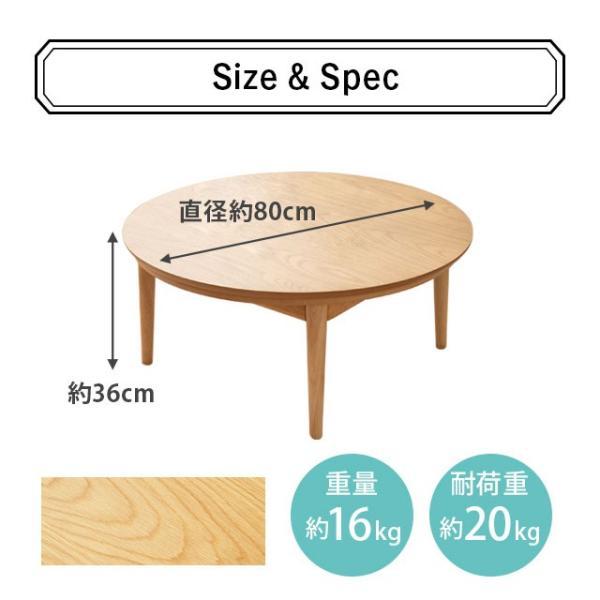 ウォールナット突き板 こたつテーブル 円形 直径80cm やぐら 本体 木製 丸型 at-emoor 12