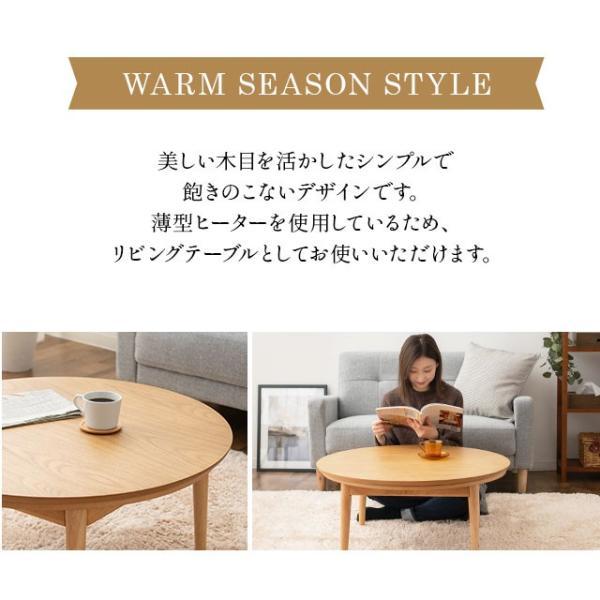 ウォールナット突き板 こたつテーブル 円形 直径80cm やぐら 本体 木製 丸型 at-emoor 05
