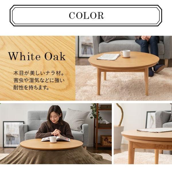 ウォールナット突き板 こたつテーブル 円形 直径80cm やぐら 本体 木製 丸型 at-emoor 06